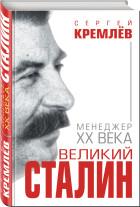 Кремлёв С. Великий Сталин. Менеджер XX века